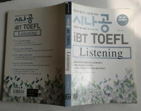 iBT TOEFL  Listening 韩语原版