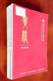 黄钟 武汉音乐学院学报  2017(第 1――4 期)