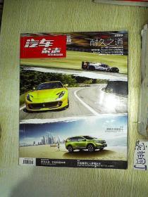 汽车杂志(2017.08 总441)