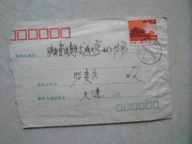 信封邮票(219号)有信件