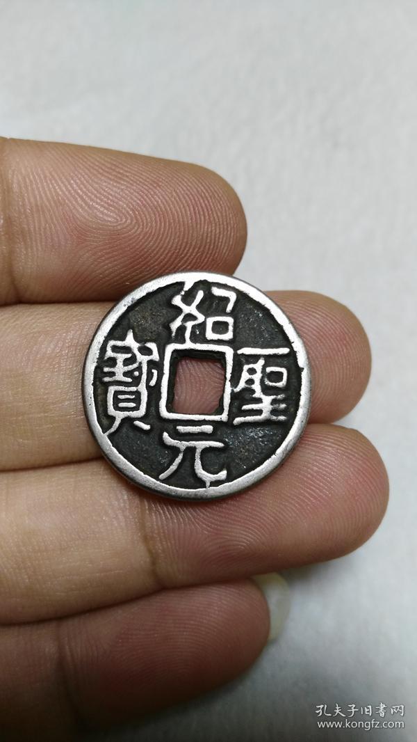 宋朝 名誉品 银质 绍圣元宝