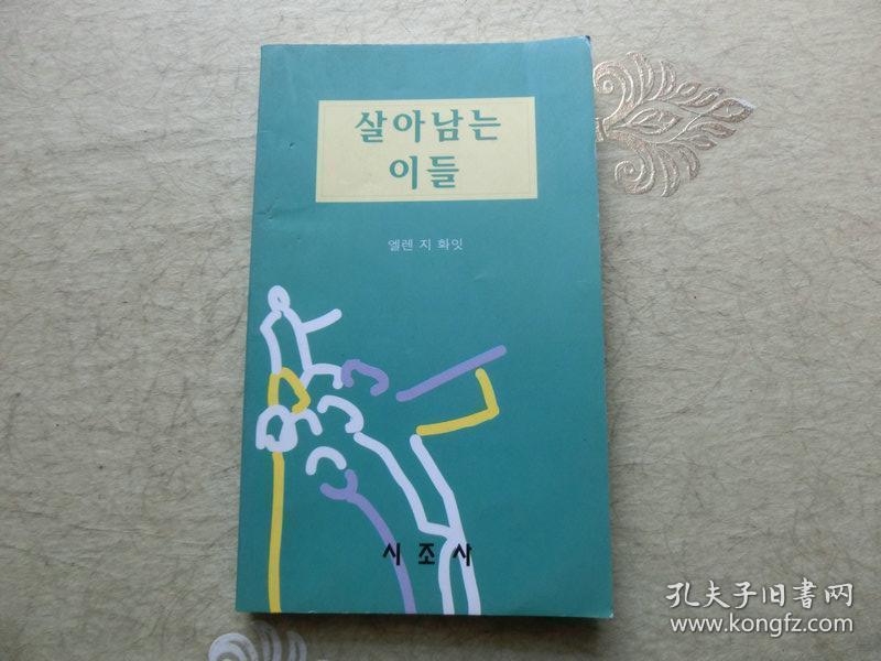 韩文书一本、详细见图