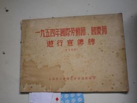 1954年国际劳动节.国庆节    游行宣传牌