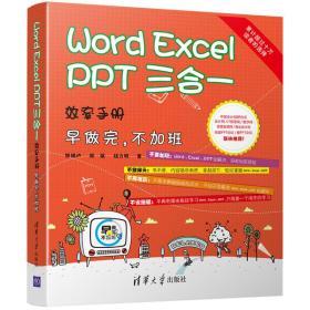 Word/Excel/PPT三合一效率手册:早做完,不加班