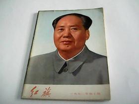 红旗---一九七二年第十期