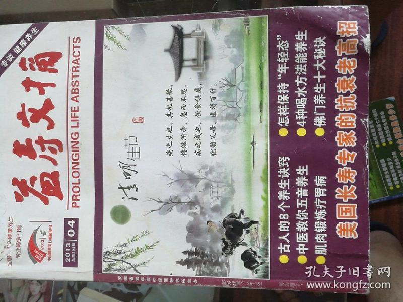 益寿文摘  2013/04  总第205辑