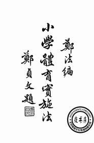 小学体育实施法-小学用-1935年版-(复印本)