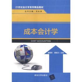 成本会计学(21世纪会计学系列精品教材)