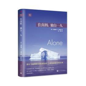 在南极,独自一人