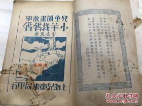 儿童图画故事 小羊找妈妈 民国37年版 宗亮寰著 32开一册全