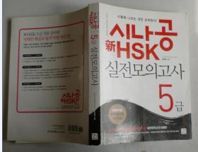 Crack the examl-HSk Actual for Level 5   汉语韩语对照