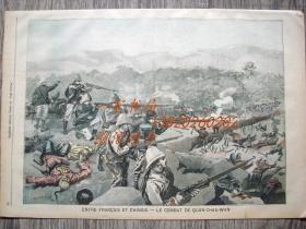 1900年1月21日法国原版老报纸《LE PETIT PARISIEN》—广州湾战役 清法军交战