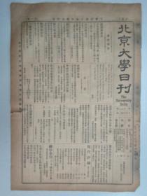 民国报纸《北京大学日刊》1925年第1662号 8开2版  有档案报告要件等内容