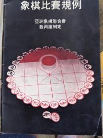 象棋比赛规例  82年初版