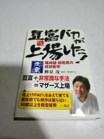 豆富バカが上场した(日文)