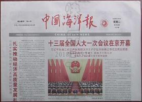 报纸-中国海洋报2018年3月6日(十三届人大一次会议开幕)