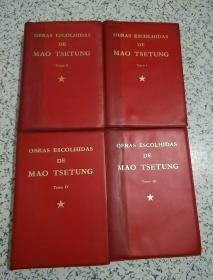 毛泽东选集 (1--4卷 葡语版)