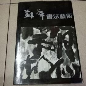 苏华书法艺术 书法家苏华毛笔签名