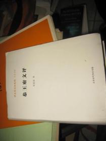 恭王府文评  郑恩波先生签赠本