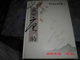 邮册:盛世唐韵邮册(2009-20T唐诗三百首)  邮册 光盘