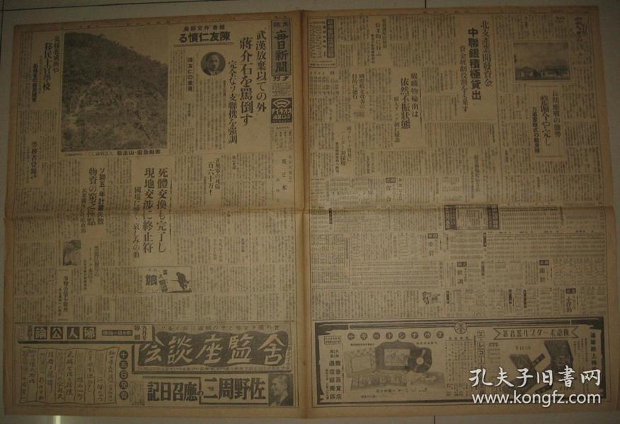 侵华期间老报纸 1938年8月16日大坂每日新闻一张 陈友仁 蒋介石 江西九江战线 北支产业开发资金等内容