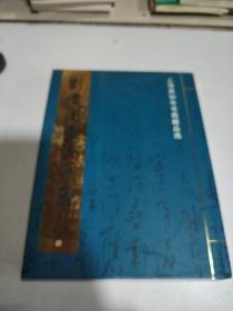 上海真如寺书画藏品选 刘惜闇书法选集(一版一印)