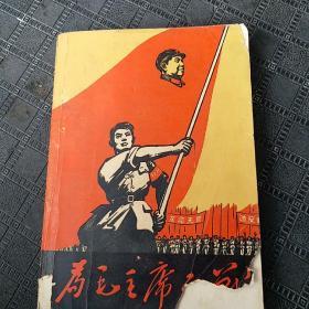 为毛主席而战 ——三司《首都红卫兵》文选
