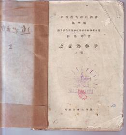书[民国]:近世动物学[1927年版]