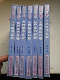 世界童话名著 连环画 2—8册 1988年一版一印 浙江少年儿童出版社