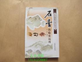 中华药物临床运用经验丛书:石膏的临床运用