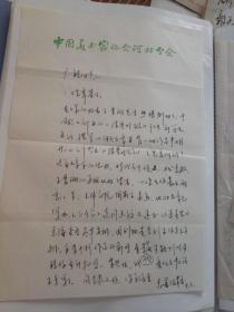 河北画家钟志宏信札
