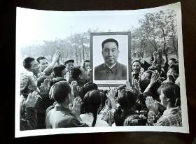 老照片 紧跟华 主 席为首的党中 央胜利前进  1977年 新华社展览照片 12吋  品好 未张贴展示过
