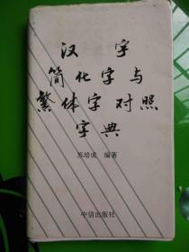 汉字简化字与繁体字对照字典
