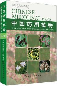 中国药用植物(二十五)