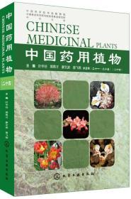 中国药用植物(二十四)
