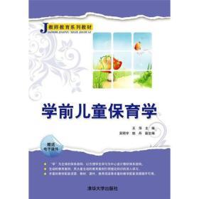 学前儿童保育学 教师教育系列教材