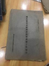 国民参政会经济建设策进会工作报告(抗战时期史料)