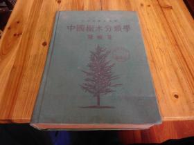 中国树木分类学(民国二十六年九月初版)【道林纸印布面精装】