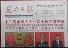 报纸-光明日报2018年3月6日(十三届人大一次会议开幕)