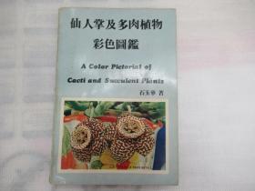 仙人掌及多肉植物彩色图鑑