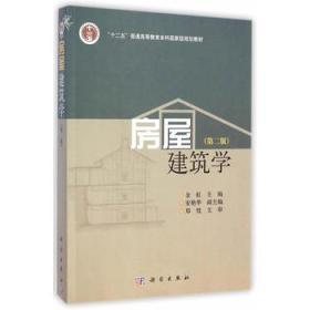 """房屋建筑学(第二版)/""""十二五""""普通高等教育本科国家级规划教材"""