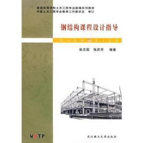 钢结构课程设计指导