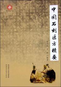 中国石刻医方精要