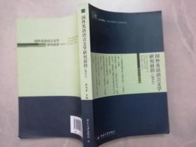 国外英语语言文学研究前沿(2014)