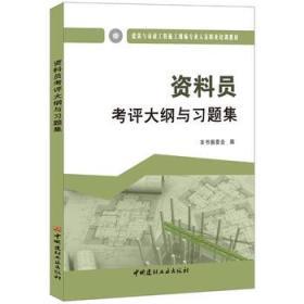 资料员考评大纲与习题集·建筑与市政工程施工现场专业人员职业培训教材
