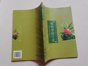 植物学拉丁文
