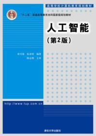 """人工智能(第2版)/高等学校计算机教育规划教材·普通高等教育""""十二五""""国家级规划教材"""