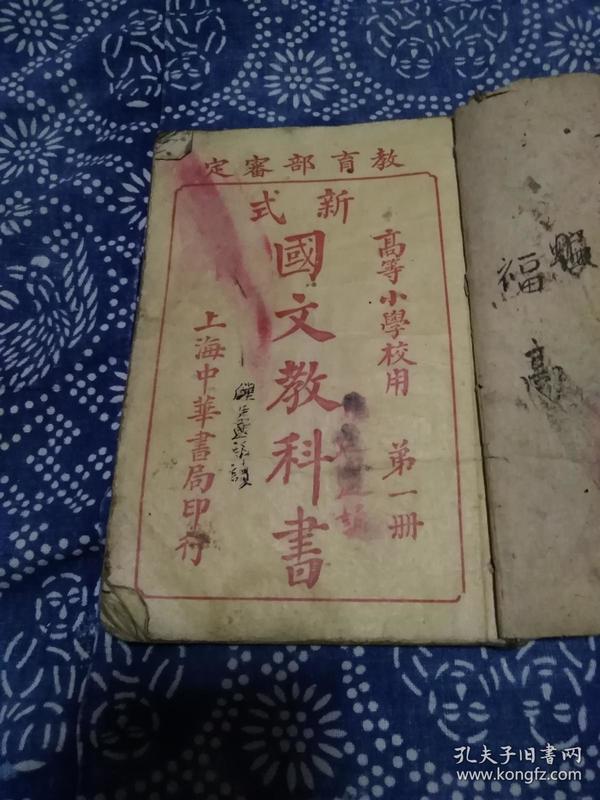 《新式国文教科书》高等小学校用(第一册)