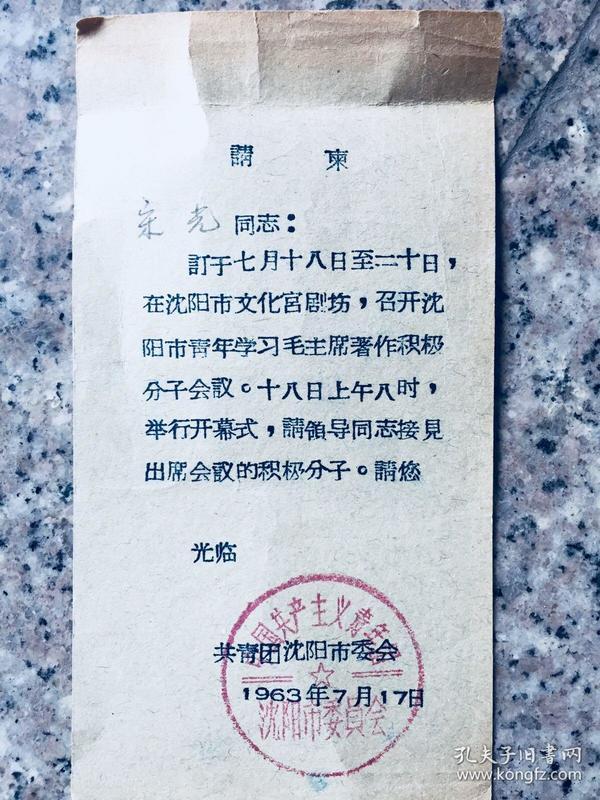 1963年共青团沈阳市委给已故最高法院副院长、辽宁沈阳市委书记宋光请柬