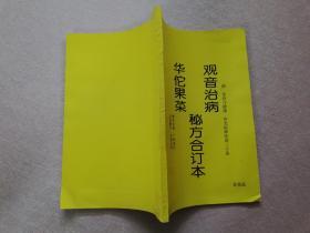 观音治病 华陀果菜秘方合订本